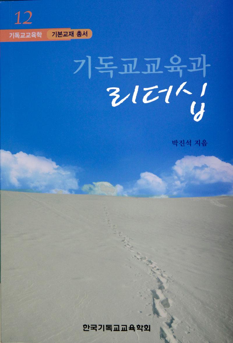 기독교교육과리더십_표지-s.jpg